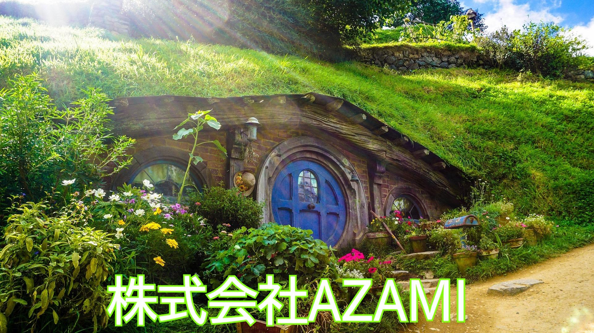 株式会社AZAMI(あざみ)